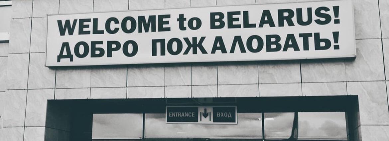 Беларусь — страна или место на карте (о субъектности)