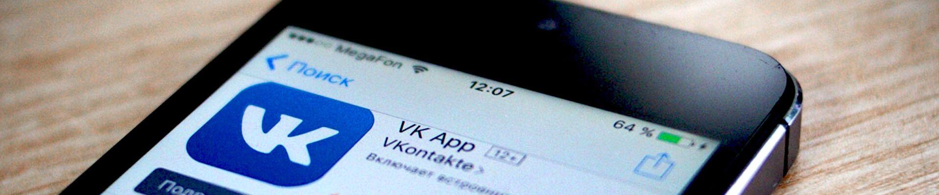 Способы проникновения пропаганды и языка вражды в паблики ВКонтакте