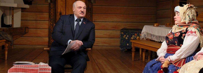 Театр Александра Лукашенко