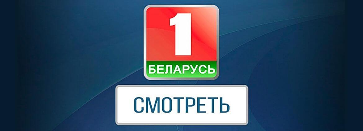 Storylines of Belarusian State Television Channels