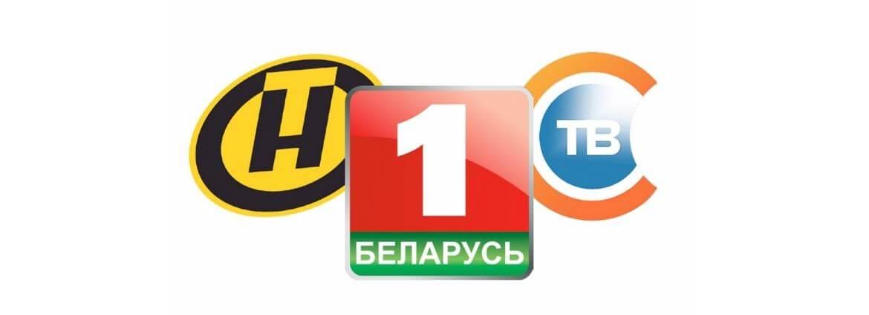 Сюжетные линии белорусских государственных телеканалов